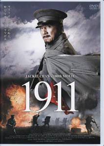 1911辛亥革命.jpg