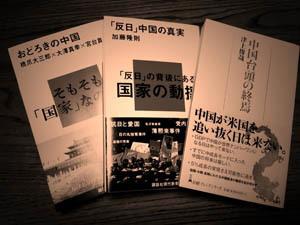 中国3誌.jpg