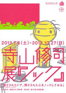 寺山修司展「ノック」.jpg