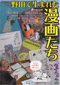 野田で生まれた漫画たち.jpg